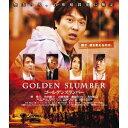 ゴールデンスランバー 【Blu-ray】