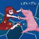 Rakuten - ズータンズ/とぎれ とぎれ 【CD】