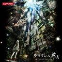 桜庭統/ラビリンスの彼方 オリジナルサウンドトラック 【CD】