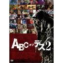 ABC・オブ・デス2 【DVD】