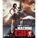 片腕マシンガール 【Blu-ray】