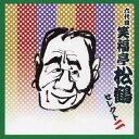 笑福亭松鶴[六代目]/六代目 笑福亭松鶴 セレクト二 【CD】