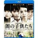闇の子供たち 【Blu-ray】