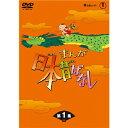 【送料無料】まんが日本昔ばなし DVD-BOX 第1集 【DVD】...