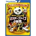カンフー・パンダ マスター・ファイブの秘密 【DVD】