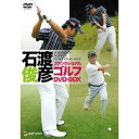 石渡俊彦 ファンクショナルゴルフDVD ツインパック 【DVD】