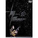 ジェイク・シマブクロ 一期一会 LIVE 07 【DVD】
