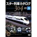 スター列車カタログ 第3巻 JR四国/JR九州 【DVD】