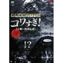 戦慄怪奇ファイル コワすぎ! FILE 03 【人喰い河童伝説】 【DVD】