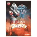 DVD帰ってきたウルトラマン Vol.7 【DVD】