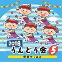 (教材)/2018 うんどう会 5 恐竜マッスル 【CD】
