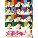 文豪少年! ~ジャニーズJr.で名作を読み解いた~DVD BOX 【DVD】