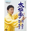 太極拳 入門太極拳・初級太極拳 【DVD】