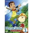 メイプルストーリー Vol.1 【DVD】