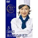 水野真紀の魔法のレストラン vol.3 京都 食の都の歩き方 【DVD】