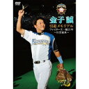 金子誠 引退メモリアル ファイターズ一筋21年 〜行雲流水〜 【DVD】