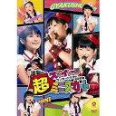 スマイレージ コンサートツアー2011秋〜逆襲の超ミニスカート〜 【DVD】