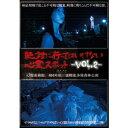 絶対に行ってはいけない心霊スポット Vol.2 【DVD】