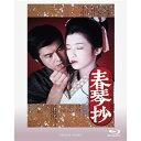 春琴抄 【Blu-ray】