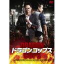 ドラゴン・コップス 【DVD】