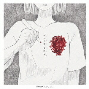 WOMCADOLE/15cmの行方 【CD】