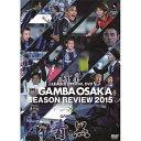 ガンバ大阪シーズンレビュー2015×ガンバTV~青と黒~ 【DVD】