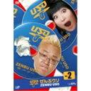 ぜんぶウソ Vol.2 【DVD】