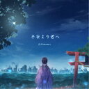 R.Kakutani/平安より君へ 【CD】