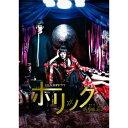 CLAMPドラマ ホリック xxxHOLiC Blu-ray BOX 【Blu-ray】