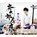 浅野祥/斎太郎月夜/島育ち/健康節 【CD】