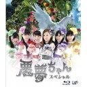 悪夢ちゃん スペシャル 【Blu-ray】