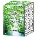 こころの時代 〜宗教・人生〜 中村元 ブッダの人と思想 DVD-BOX 【DVD】