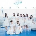 STU48/大好きな人《Type D》 (初回限定) 【CD+DVD】