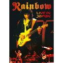 レインボー/レインボー ライヴ・イン・ジャパン 1984《通常版》 【DVD】