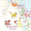 器乐曲 - (クラシック)/猫のシャンソン 〜猫の音楽集〜 【CD】