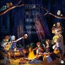 (アニメーション)/『この素晴らしい世界に祝福を!2』キャラクターソングアルバム 十八番尽くしの歌宴に祝杯を! 【CD】