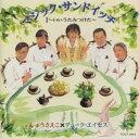 しゅうさえこ×デュークエイセス/マジック サンドイッチ I 【CD】