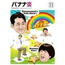 バナナ炎 11 【DVD】