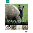 BBC earth アニマル・ベビー 〜野生の成長物語〜 【DVD】