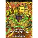 ミック・ジャガーのナイチンゲール C/W エリオット・グールドのジャックと豆の木 フェアリーテール・シアター 【DVD】