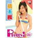 橋本楓 Pretty!2nd 〜めーぷる 〜 【DVD】
