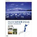 NHK DVD さわやか自然百景スペシャル 未来に残したい日本の風景大全集 東日本<北海道編 東北編 関東編> 【DVD】