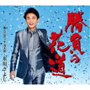 氷川きよし/勝負の花道/俺ら江戸っ子 浅太郎《Cタイプ》 【CD】