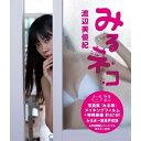 渡辺美優紀/みるネコ 【Blu-ray】