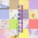 (伝統音楽)/俵万智・黛まどかが描く 舞踊の四季 日本舞踊小品集 【CD】