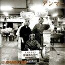 かりゆし58/アンマー 【CD】...