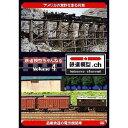 鉄道模型ちゃんねる volume.4 【DVD】