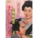 新蛇姫様 お島千太郎 【DVD】