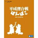 平成狸合戦ぽんぽこ 【Blu-ray】
