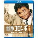 刑事コロンボ傑作選 構想の死角/指輪の爪あと 【Blu-ray】